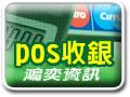 POS收銀軟體管理系統